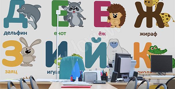 Fototapeta alfabet rosyjski